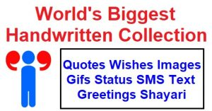About Us, Quotes Wishes Greetings Images Gifs Shayari Status SMS Text