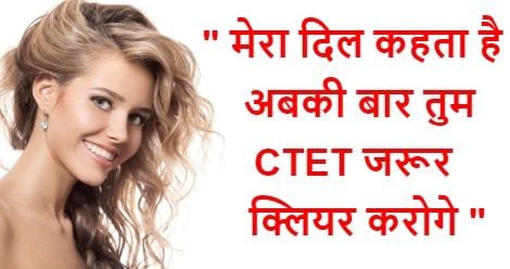 CTET Greetings, CTET Exam Greeting, Exam Greetings, Best Exam Greeting, CTET Paper Greeting